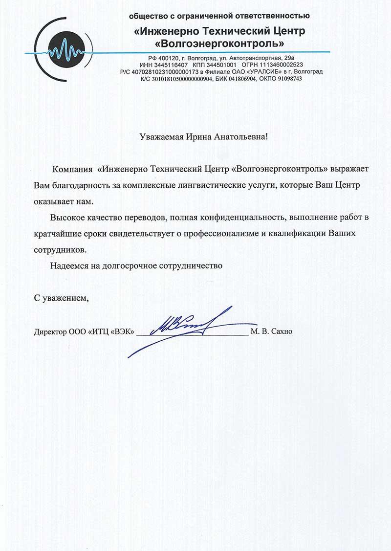ООО ИТЦ Волгоэнергоконтроль