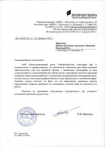 Экопроект Волга
