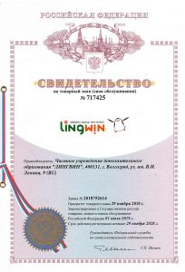 Товарный знак Lingwin